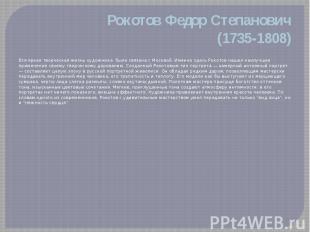 Рокотов Федор Степанович (1735-1808) Вся яркая творческая жизнь художника была с
