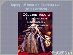 Парадный портрет Екатерины II (Ф.С.Рокотов)