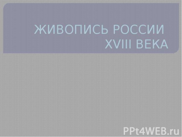 ЖИВОПИСЬ РОССИИ XVIII ВЕКА
