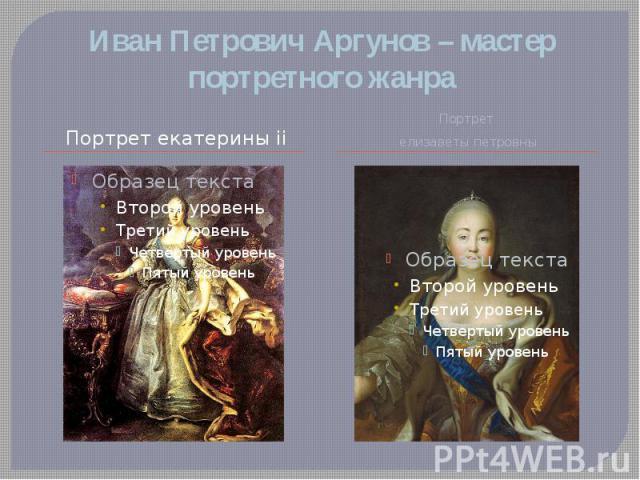 Иван Петрович Аргунов – мастер портретного жанра Портрет екатерины ii