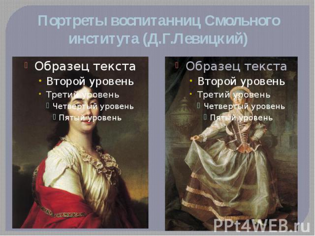 Портреты воспитанниц Смольного института (Д.Г.Левицкий)