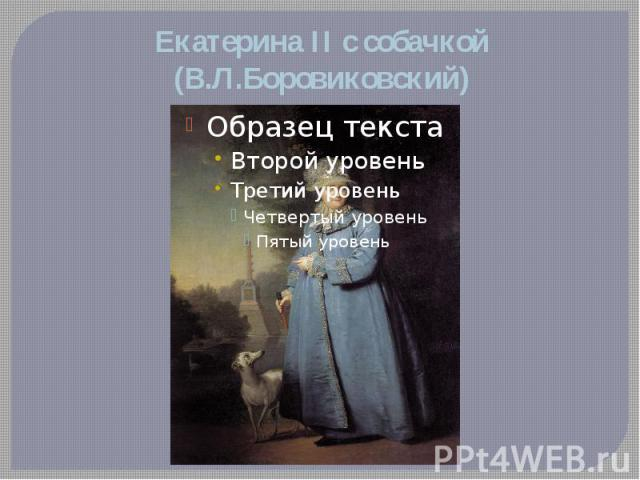 Екатерина II с собачкой (В.Л.Боровиковский)
