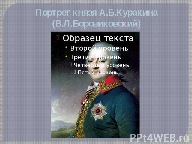 Портрет князя А.Б.Куракина (В.Л.Боровиковский)