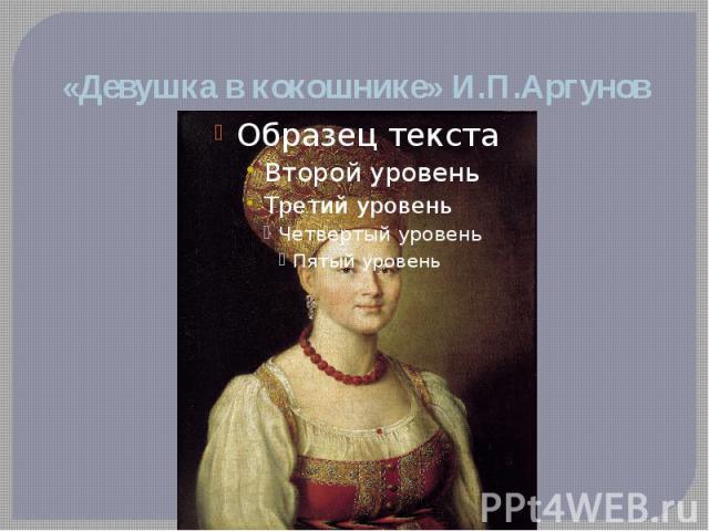 «Девушка в кокошнике» И.П.Аргунов