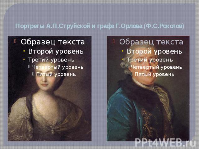 Портреты А.П.Струйской и графа Г.Орлова (Ф.С.Рокотов)
