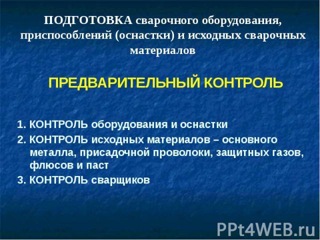 Презентация На Тему Сварка Металлов