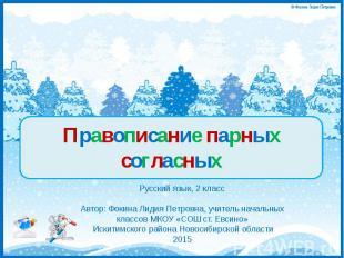 Правописание парных согласных Русский язык, 2 класс Автор: Фокина Лидия Петровна