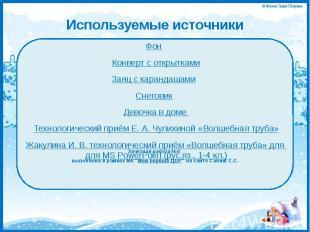 Используемые источники Фон Конверт с открытками Заяц с карандашами Снеговик Дево