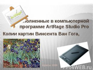 Копии картин Винсента Ван Гога, выполненные в компьютерной программе ArtRage Stu