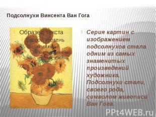 Подсолнухи Винсента Ван Гога Серия картин с изображением подсолнухов стала одним