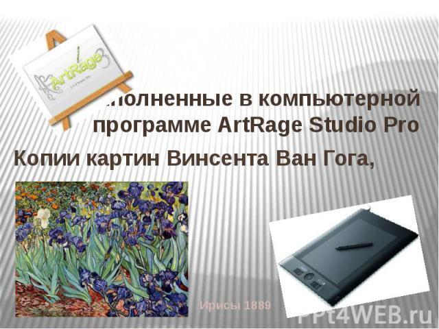 Копии картин Винсента Ван Гога, выполненные в компьютерной программе ArtRage Studio Pro