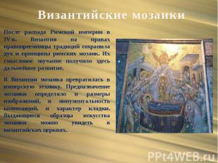 Византийские мозаики После распада Римской империи в IVв. Византия на прав