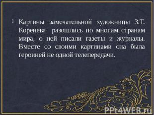 Картины замечательной художницы 3.Т. Коренева разошлись по многим странам мира,