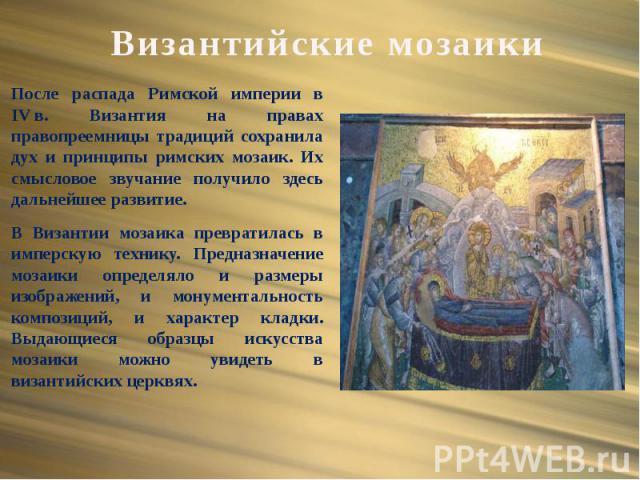 Византийские мозаики После распада Римской империи в IVв. Византия на правах правопреемницы традиций сохранила дух и принципы римских мозаик. Их смысловое звучание получило здесь дальнейшее развитие. В Византии мозаика превратилась в имперскую…