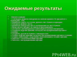 Ожидаемые результаты Умения и навыки: • Соблюдать правила поведения на занятии п