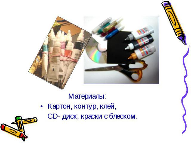 Материалы: Материалы: Картон, контур, клей, СD- диск, краски с блеском.
