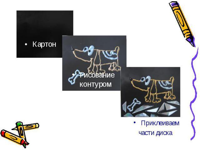 Картон Картон