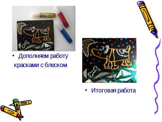 Дополняем работу Дополняем работу красками с блеском