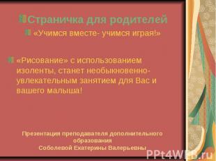 Презентация преподавателя дополнительного образования Соболевой Екатерины Валерь
