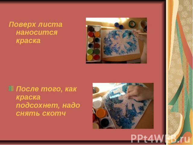 Поверх листа наносится краска Поверх листа наносится краска После того, как краска подсохнет, надо снять скотч