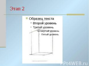 Этап 2
