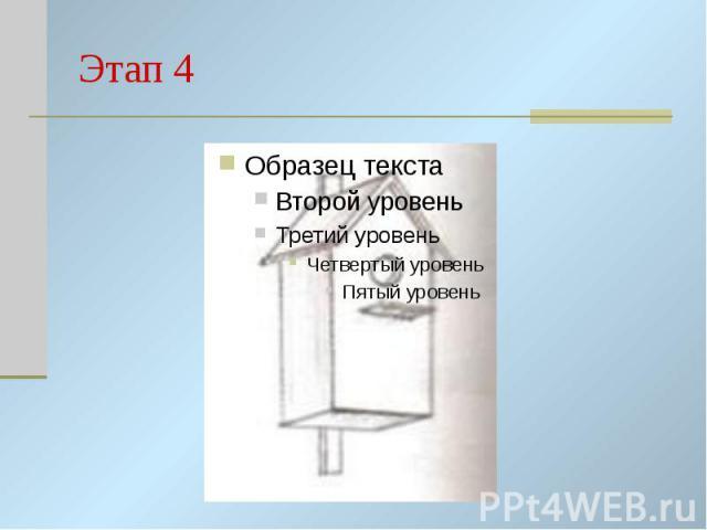 Этап 4