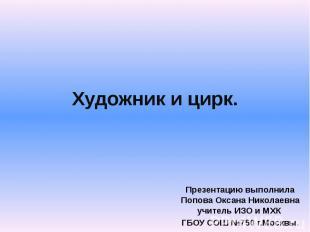 Художник и цирк. Презентацию выполнила Попова Оксана Николаевна учитель ИЗО и МХ