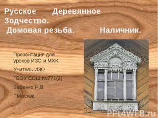 Русское Деревянное Зодчество. Домовая резьба. Наличник. Презентация для уроков И