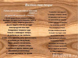 Витославлицы Рубить высотою,как мера и красотою скажут…. (из древней артельной г