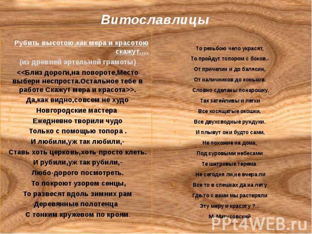 Витославлицы Рубить высотою,как мера и красотою скажут…. (из древней артельной грамоты) <<Близ дороги,на повороте,Место выбери неспроста.Остальное тебе в работе Скажут мера и красота>>. Да,как видно,совсем не худо Новгородские мастера Еж…