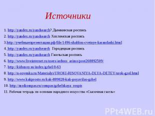 1. http://yandex.ru/yandsearch? Дымковская роспись 1. http://yandex.ru/yandsearc