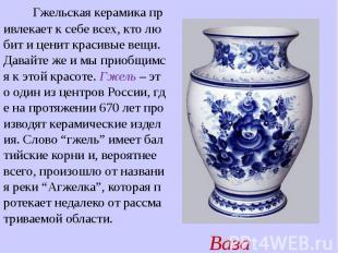 Гжельская керамика привлекает к себе всех, кто любит и ценит красивые вещи. Дава