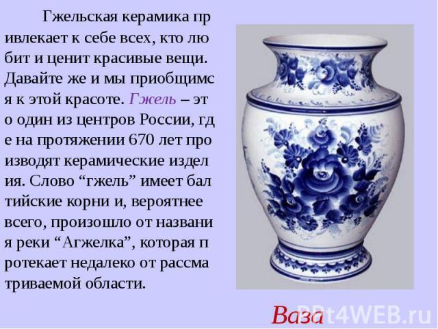 """Гжельская керамика привлекает к себе всех, кто любит и ценит красивые вещи. Давайте же и мы приобщимся к этой красоте. Гжель – это один из центров России, где на протяжении 670 лет производят керамические изделия. Слово """"гжель"""" имеет балтийские корн…"""