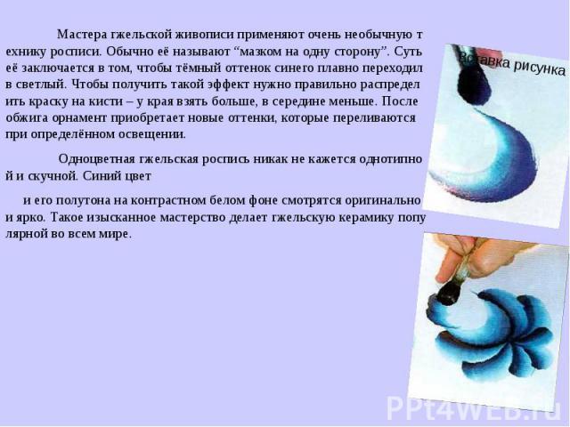 """Мастера гжельской живописи применяют очень необычную технику росписи. Обычно её называют """"мазком на одну сторону"""". Суть её заключается в том, чтобы тёмный оттенок синего плавно переходил в светлый. Чтобы получить такой эффект нужно правильно распред…"""