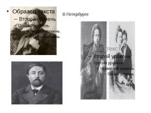 В Петербурге
