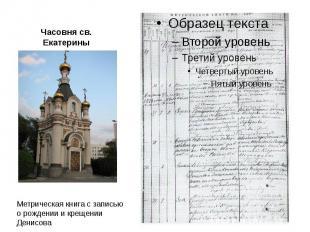 Часовня св. Екатерины