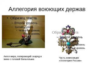 Аллегория воюющих держав