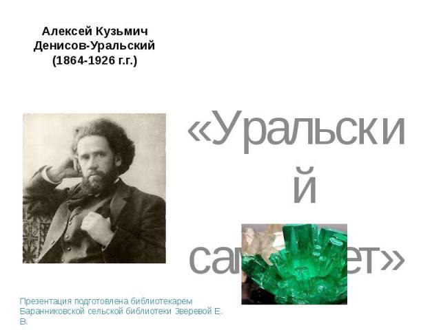Алексей Кузьмич Денисов-Уральский (1864-1926 г.г.) «Уральский самоцвет»