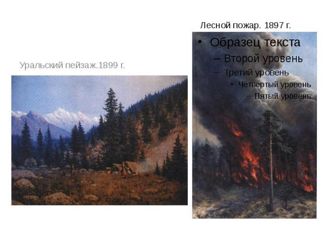 Лесной пожар. 1897 г. Уральский пейзаж.1899 г.