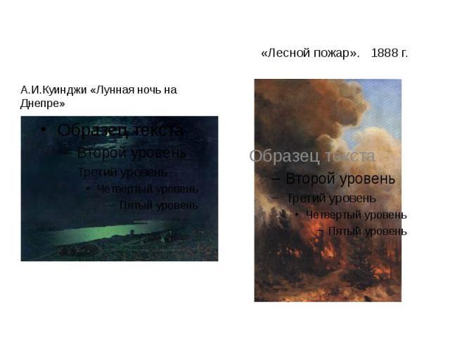 «Лесной пожар». 1888 г.