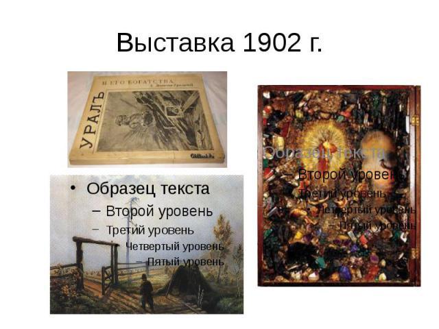 Выставка 1902 г.