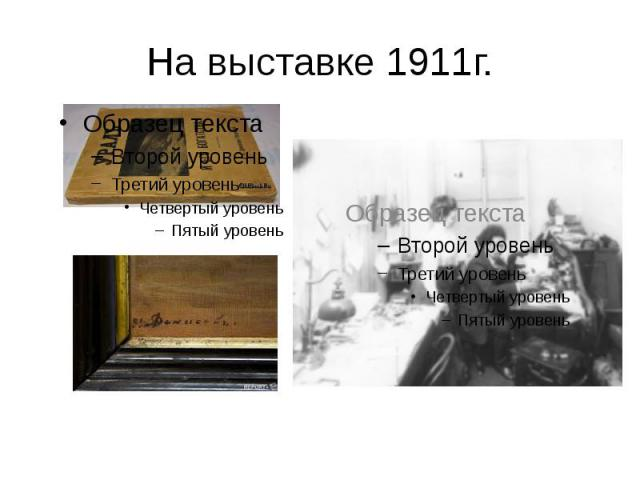 На выставке 1911г.