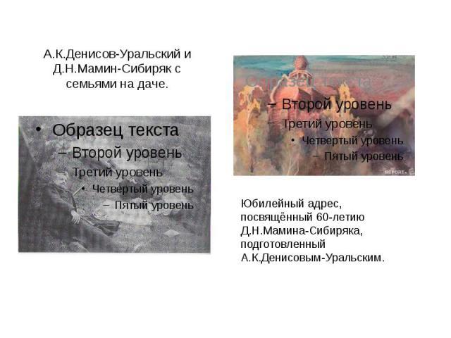 А.К.Денисов-Уральский и Д.Н.Мамин-Сибиряк с семьями на даче.