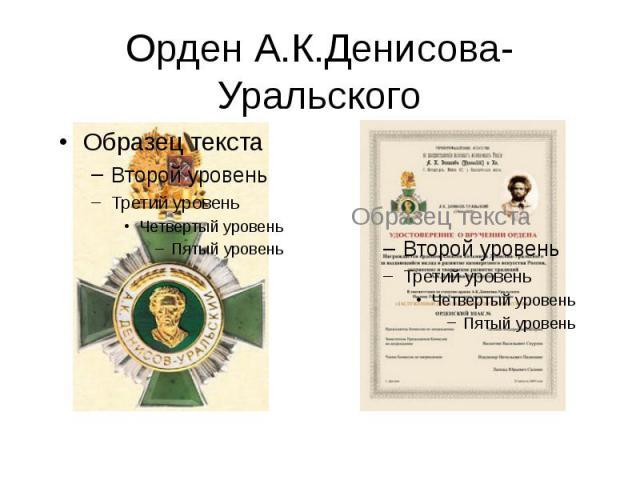 Орден А.К.Денисова-Уральского