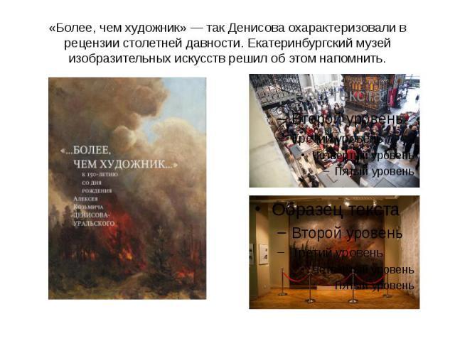 «Более, чем художник» — так Денисова охарактеризовали в рецензии столетней давности. Екатеринбургский музей изобразительных искусств решил об этом напомнить.