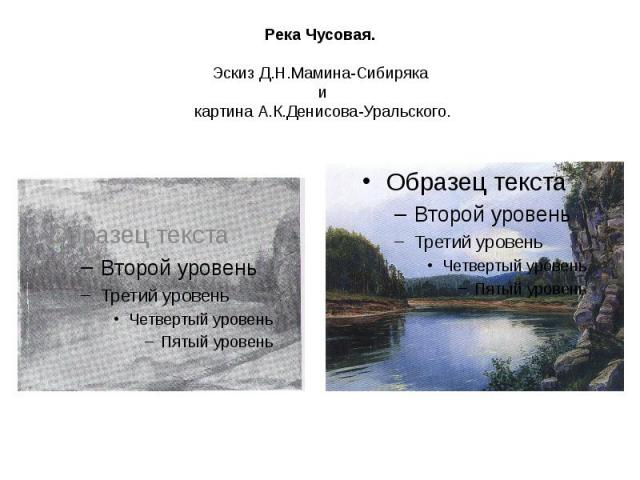 Река Чусовая. Эскиз Д.Н.Мамина-Сибиряка и картина А.К.Денисова-Уральского.