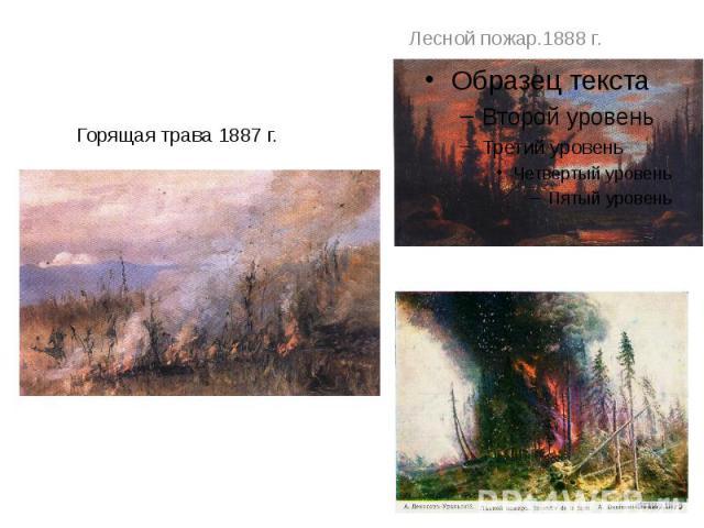 Горящая трава 1887 г. Лесной пожар.1888 г.