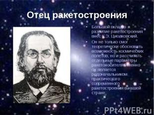 Отец ракетостроения Большой вклад в развитие ракетостроения внес К.Э. Циолковски