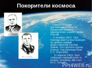 Покорители космоса Самые большие достижения в области покорения космоса принадле