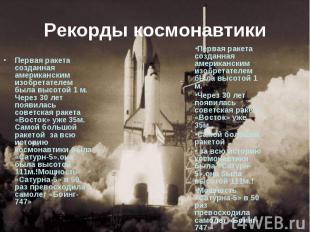 Рекорды космонавтики Первая ракета созданная американским изобретателем была выс